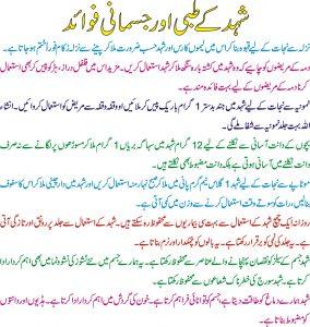 Honey Benefits In Urdu