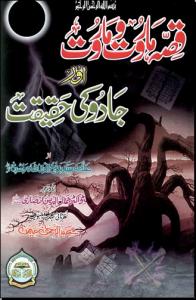 Kala Jadu Ki Haqiqat