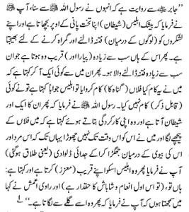 Kala Jadu Ki Haqiqat Urdu Book