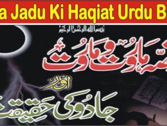 Kala Jadu Ki Haqiqat Urdu Book Free Download