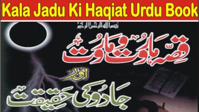 Kala Jadu Ki Haqiqat Urdu Book Free Download