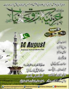 Khazina-E-Rohaniyaat August 2019 Urdu magazine