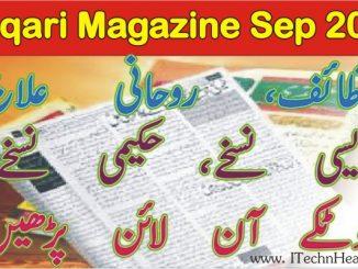 Ubqari Magazine September 2019