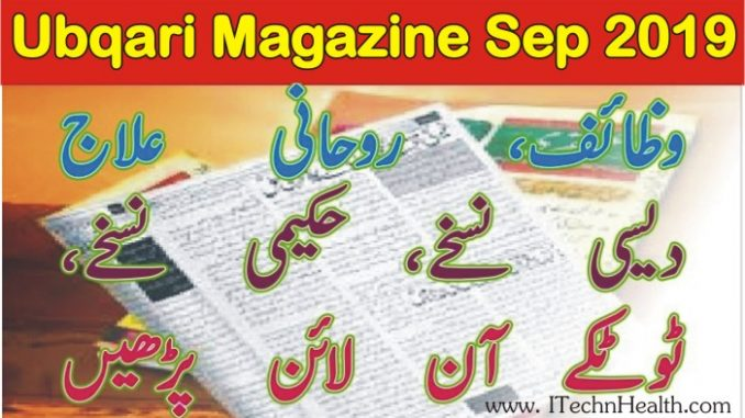 Ubqari Magazine September 2019
