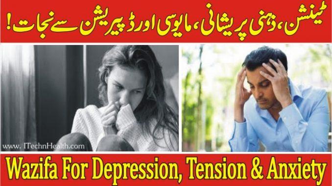Wazifa For Depression & Tension