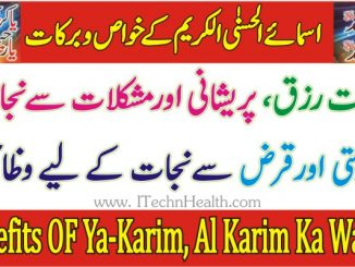 Benefits of Al-Karim Ka Wazifa In Urdu