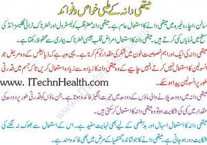 Benefits of Mathi Dana