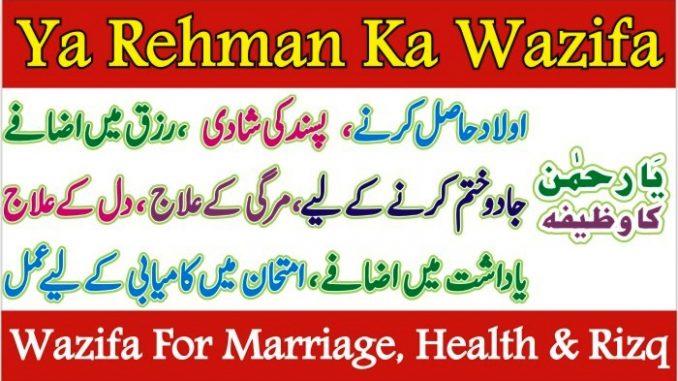 Benefits of Ya-Rahman Ka Wazifa In Urdu