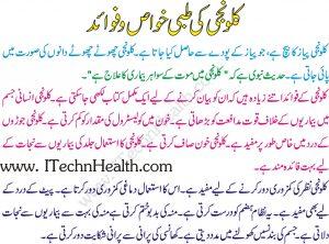 Benefits of kalwanji