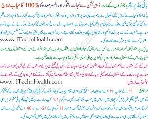 Best Health Care Tips In Urdu