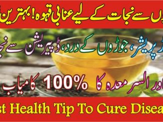 Health Tips In Urdu For Man And Woman