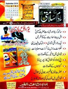 PYAM-E-SALAMTI September 2019 Magazine