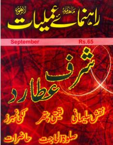 Rahnumayeh-e-Amliyaat September 2019
