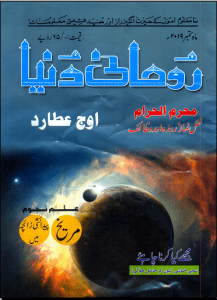 Roohani Duniya September 2019 Magazine