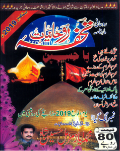 Tohfa-E-Roohaniyaat September 2019