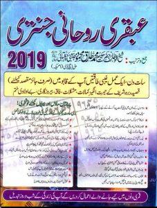 Ubqari Roohani Jantari 2019 edition