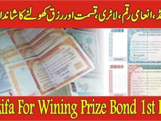 Wazifa For Wining Prize Bond 1st Prize
