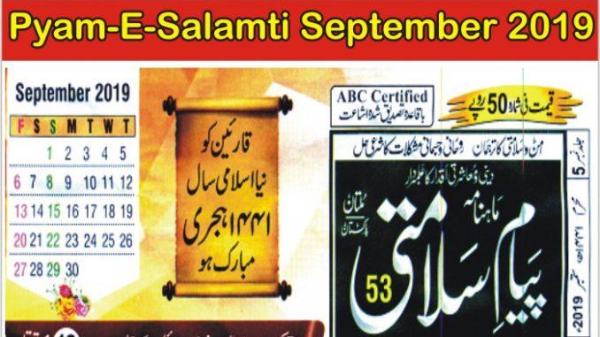 download PYAM-E-SALAMTI September 2019