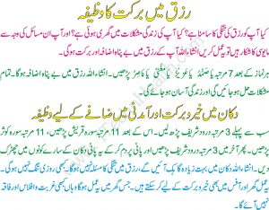 Aamdani Mein Izafa K Lehey Wazifa