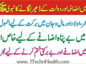 Aamdani Mein Izafa K Lehey Wazifa, Rizq Main Barkat Ki Nabvi Dua
