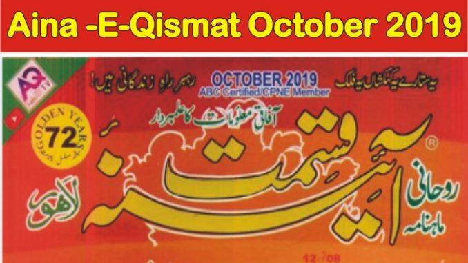 Aina E Qismat October 2019 Magazine