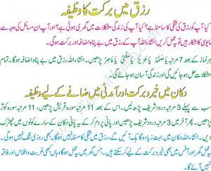 Amdani Main Izafa Aur Karobar Ki Tarakki Ka Wazifa