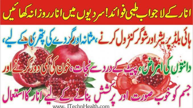 Anar Se Ilaj, Benefits of Anar, Anar Ke Fayde In Urdu