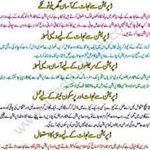 Cure Depression in Urdu