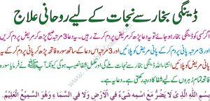 Dengue Ka Ilaj Quran Se
