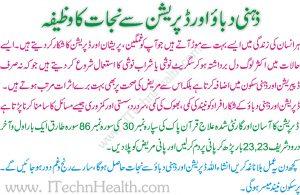 Depression Se Bachne Ka Rohani Ilaj Wazifa
