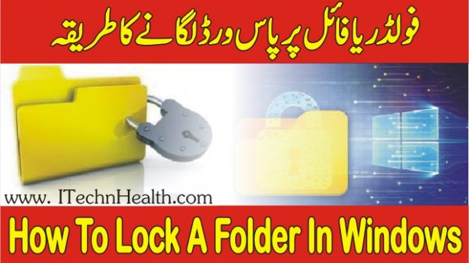How To Lock A Folder In Windows, Password Protect Folder Software