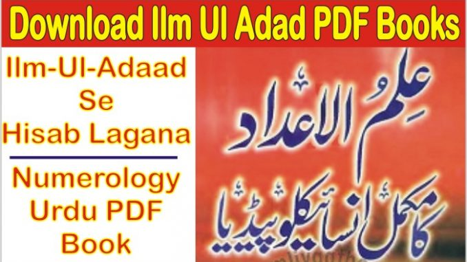Ilm Ul Adad PDF Books Free Download
