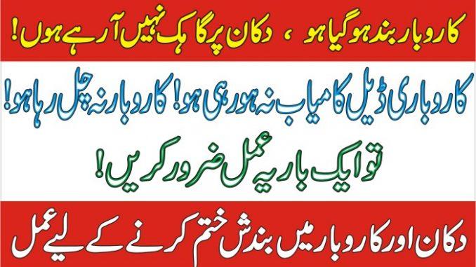 Karobar Mein Barkat Aur Rizq Mein Barkat K Liye Dua