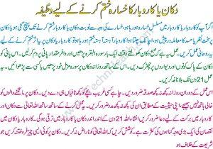 Karobar Mein Barkat Ka Wazifa In Urdu