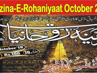 Khazina-E-Rohaniyaat October 2019 Urdu magazine