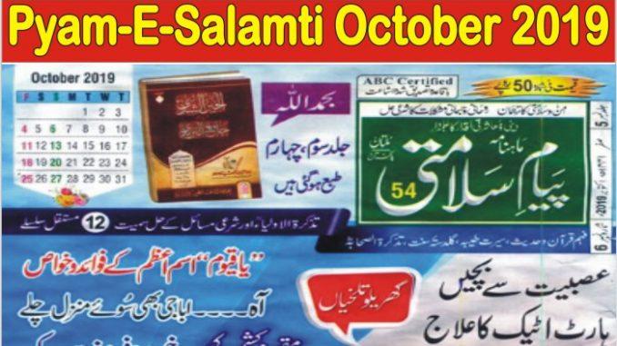 PYAM-E-SALAMTI October 2019