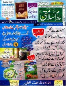 PYAM-E-SALAMTI October 2019 Magazine