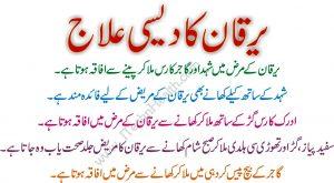 Pela Yarkan Ka Ilaj In Urdu