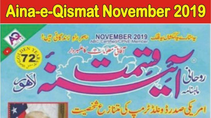 Aina E Qismat November 2019