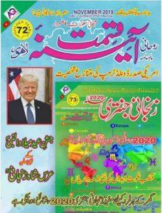 Aina E Qismat November 2019 Magazine
