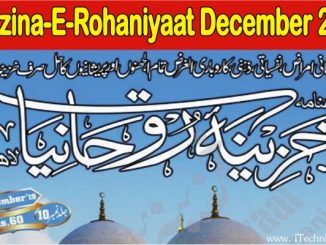 Download Khazina-E-Rohaniyaat December 2019