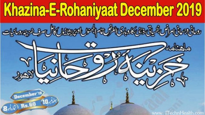 Download Khazina-E-Rohaniyaat December 2019