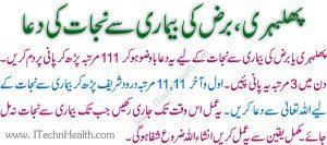Dua for Baras, Vitiligo in Quran
