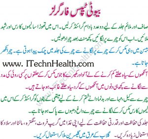 Face Beauty Tips For Girl