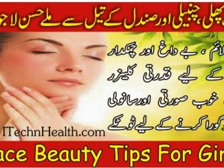 Face Beauty Tips For Girls, Beauty Tips for Acne and Pimples in Urdu