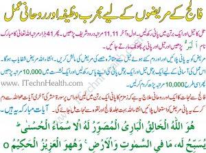 Falij Aur Bars Ki Bimari Ka Ashan Ilaj