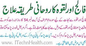 Falij Aur Laqwa Ka Rohani Ilaj