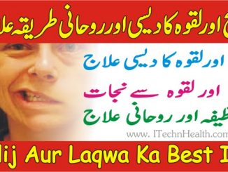 Falij Ka Desi Ilaj, Falij Ki Dua Aur Laqwa Ka Ilaj In Quran
