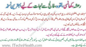Falij Ka Desi Ilaj In Urdu