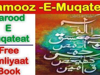 Haroof E Muqataat Free PDF Amliyaat Book